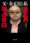 父・金正日と私 金正男独占告白-電子書籍