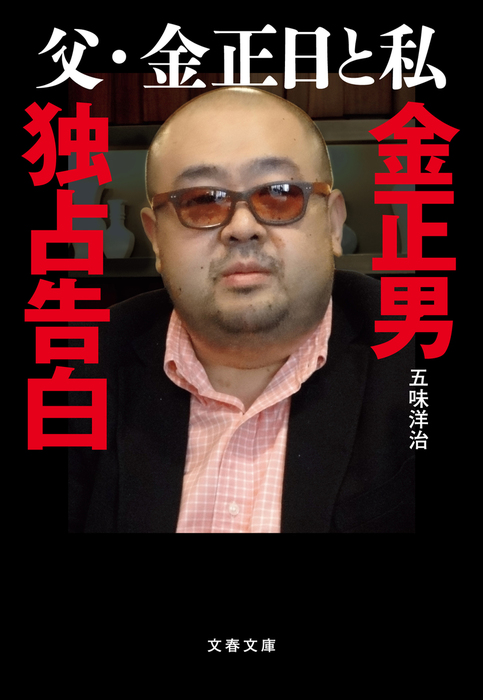 父・金正日と私 金正男独占告白拡大写真