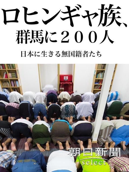 ロヒンギャ族、群馬に200人 日本に生きる無国籍者たち拡大写真
