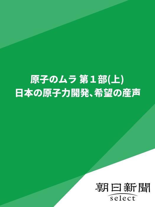 原子のムラ 第1部(上) 日本の原子力開発、希望の産声拡大写真