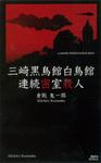 三崎黒鳥館白鳥館連続密室殺人-電子書籍