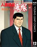 人事課長鬼塚 12-電子書籍