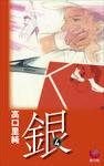 銀(4)-電子書籍