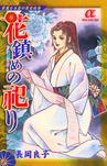 華麗なる愛の歴史絵巻(7) 花鎮めの祀り-電子書籍