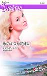氷のキスを花嫁に-電子書籍