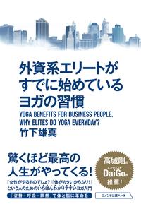 外資系エリートがすでに始めているヨガの習慣-電子書籍