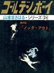 ゴールデン・ボーイ 最終回 「ノック・アウト」-電子書籍