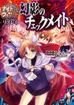 ナイトウィザード The 2nd Edition リプレイ 幻影のチェックメイト-電子書籍