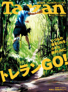 Tarzan (ターザン) 2017年 6月8日号 No.719 [トレランGO!]