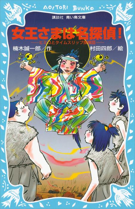 女王さまは名探偵! ヒミコとタイムスリップ探偵団拡大写真