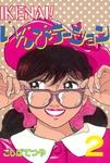 IKENAI!いんびテーション(2)-電子書籍