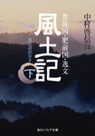 風土記 下 現代語訳付き-電子書籍