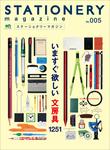 ステーショナリーマガジン no.5-電子書籍