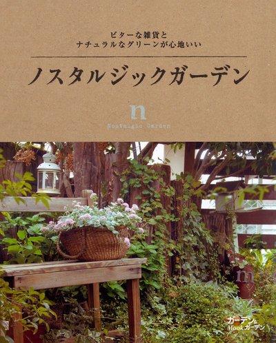 ノスタルジックガーデン : ビターな雑貨とナチュラルなグリーンが心地いい-電子書籍