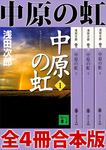 中原の虹 全4冊合本版-電子書籍