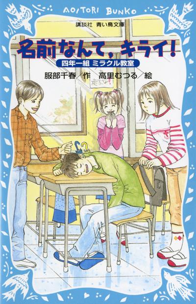 名前なんて、キライ! 四年一組ミラクル教室-電子書籍