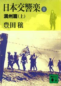日本交響楽(1) 満州篇(上)