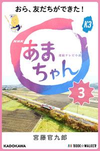 NHK連続テレビ小説 あまちゃん 3 おら、友だちができた!