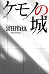 ケモノの城-電子書籍