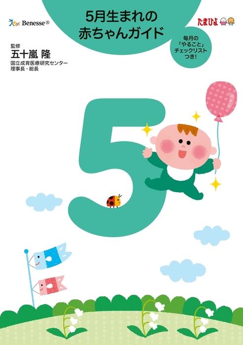 5月生まれの赤ちゃんガイド拡大写真