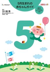 5月生まれの赤ちゃんガイド-電子書籍