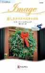 悲しきクリスマスキャロル-電子書籍