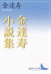金達寿小説集-電子書籍