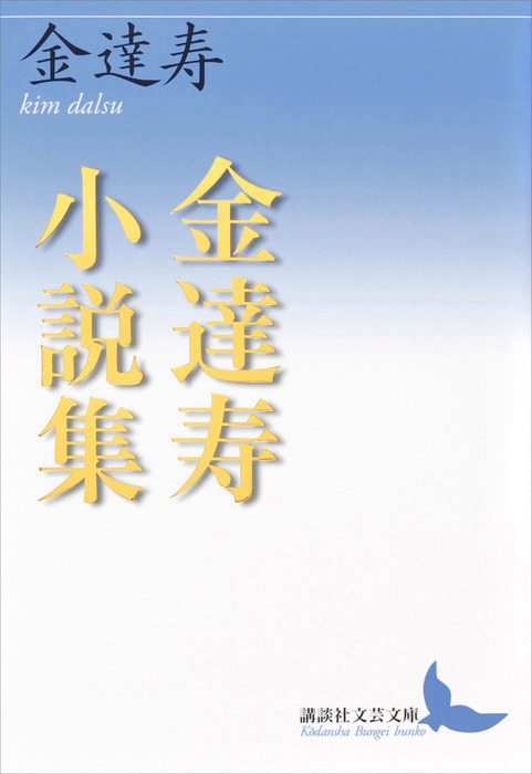 金達寿小説集拡大写真