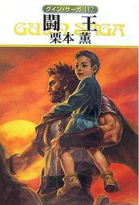 グイン・サーガ112 闘王