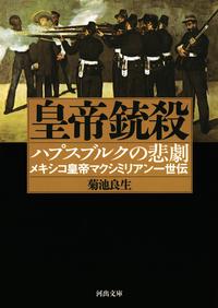 皇帝銃殺-電子書籍