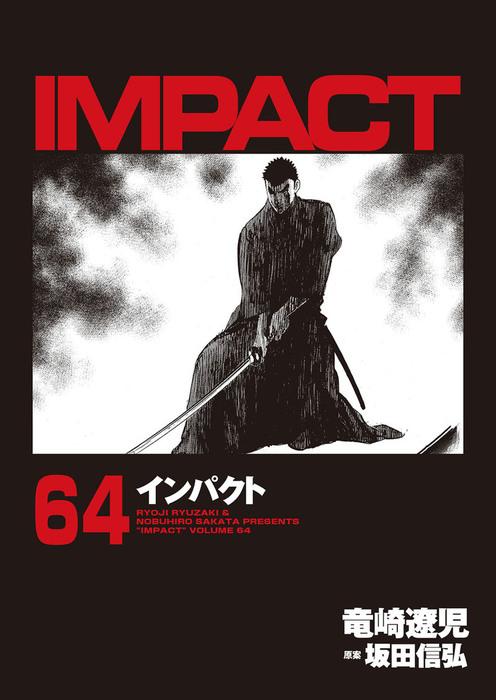 インパクト 64-電子書籍-拡大画像