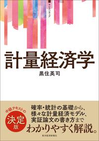 <サピエンティア>計量経済学-電子書籍