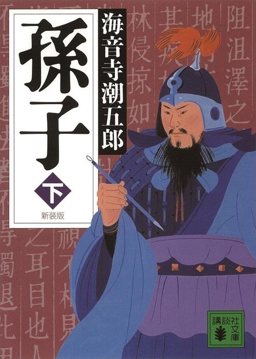 新装版 孫子(下)-電子書籍-拡大画像
