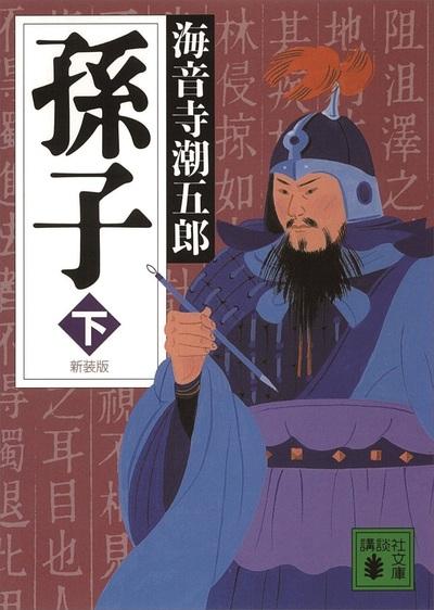 新装版 孫子(下)-電子書籍