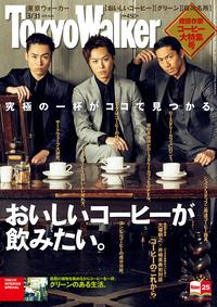 TokyoWalker東京ウォーカー 2015 No.6