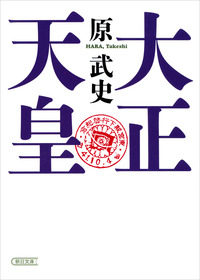 大正天皇-電子書籍