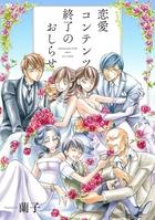 恋愛コンテンツ終了のおしらせ(クロフネデジタルコミックス)