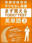 大人のためのやりなおし英語 まず覚える TOEIC TEST 英単語 vol.3-電子書籍