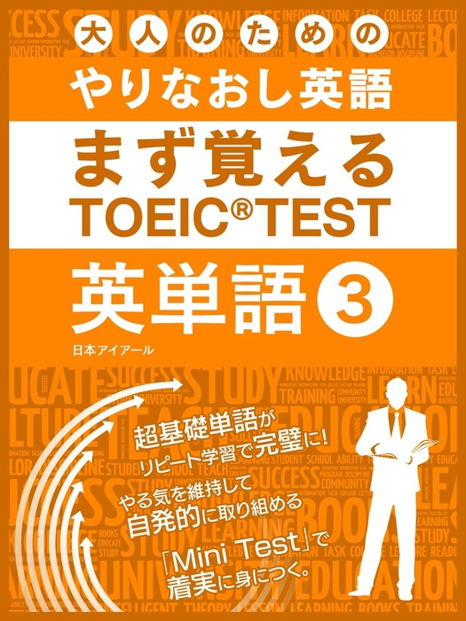 大人のためのやりなおし英語 まず覚える TOEIC TEST 英単語 vol.3拡大写真