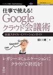仕事で使える!Google クラウド会議術 会議スタイル・イノベーションガイド-電子書籍