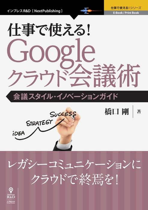 仕事で使える!Google クラウド会議術 会議スタイル・イノベーションガイド拡大写真