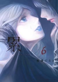 累(6)-電子書籍