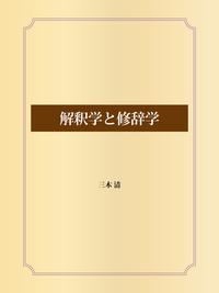 解釈学と修辞学-電子書籍