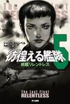 彷徨える艦隊 5 戦艦リレントレス-電子書籍