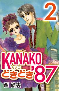 KANAKOどきどき'87 (2)-電子書籍