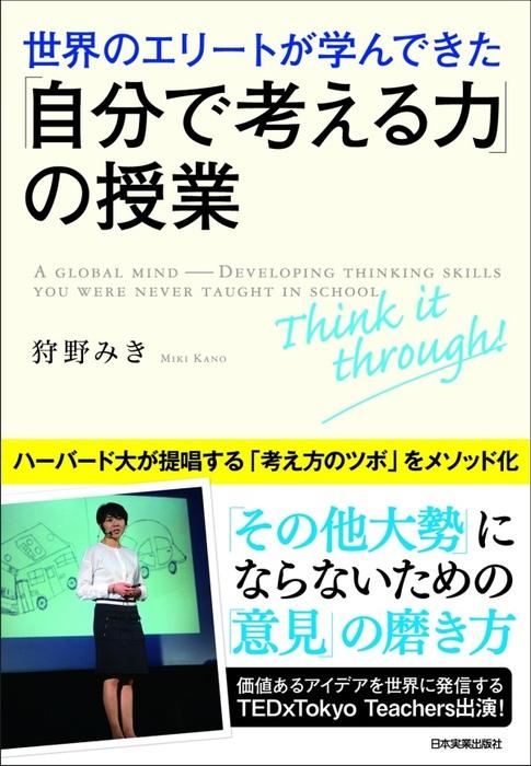 世界のエリートが学んできた「自分で考える力」の授業-電子書籍-拡大画像