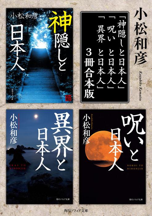 小松和彦の「異界と呪いと神隠し」【3冊 合本版】 「神隠しと日本人」「呪いと日本人」「異界と日本人」-電子書籍-拡大画像