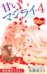 Love Silky 甘いマジライ・4-電子書籍