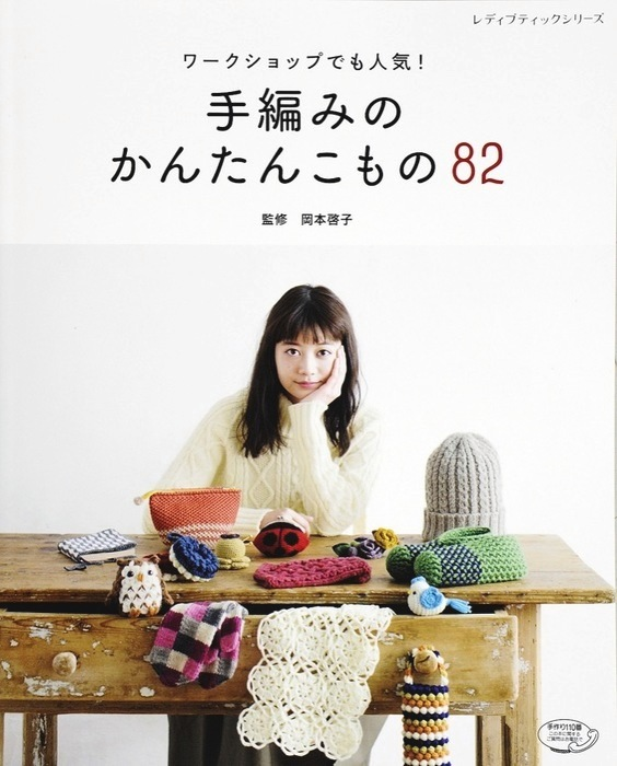 手編みのかんたんこもの82拡大写真