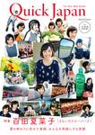 Quick Japan(クイック・ジャパン)Vol.122  2015年10月発売号 [雑誌]-電子書籍